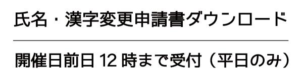氏名・漢字変更申請書ダウンロード