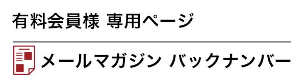 有料会員様専用 マガジンページ