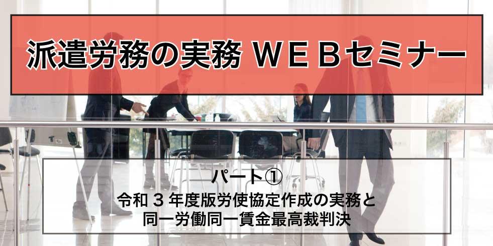派遣労務WEBセミナー①