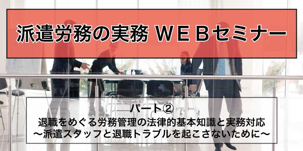 派遣労務WEBセミナー②