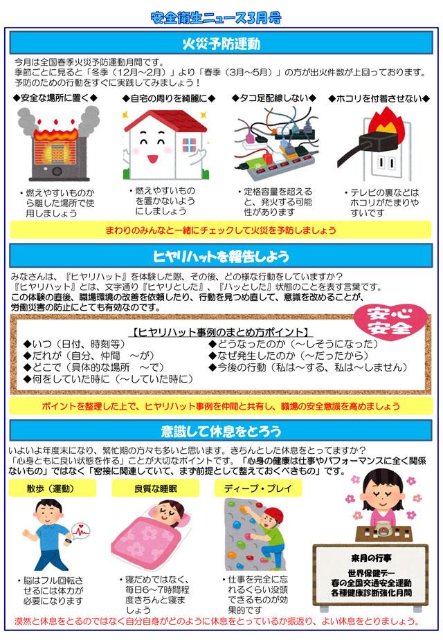 安全衛生通信イメージ