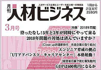 月刊 人材ビジネス 3月号に掲載されました