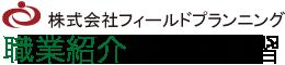 株式会社フィールドプランニングのロゴ
